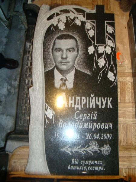Памятники Украинка